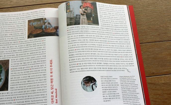 【雑誌】寄稿    TRASH mug (韓国)