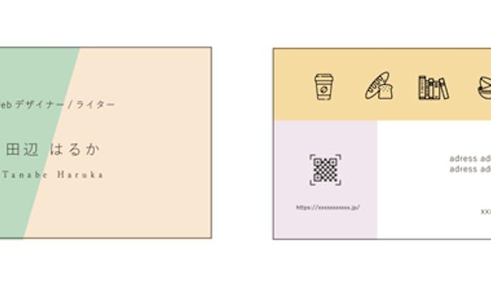 名刺 for デザイナー
