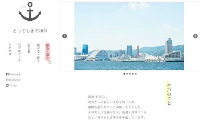 神戸市観光サイト※訓練校修了制作