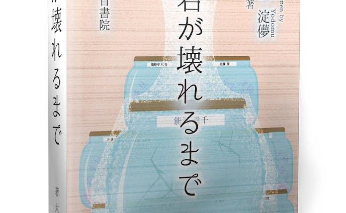 クリエイティブデザイン学科 2年 10代〜20代向け小説B