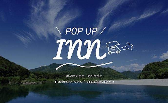 集落キャンプPOP UP INN ロゴ&コンセプト
