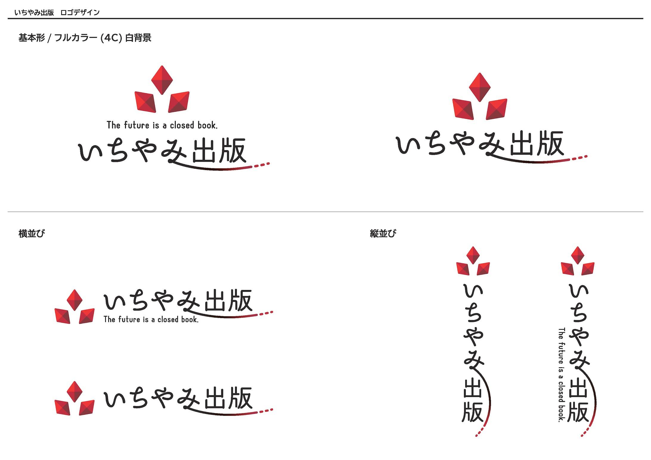 ロゴデザイン【いちやみ出版】-3