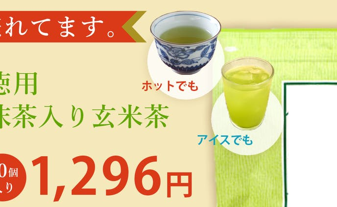 お茶のプロモーションバナー