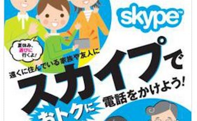 SkypeおためしBOOK