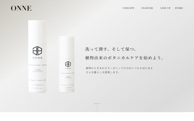 化粧品ブランドサイト