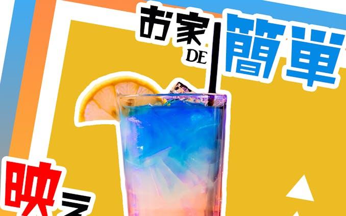 【バナーデザイン】お酒の楽しみ方