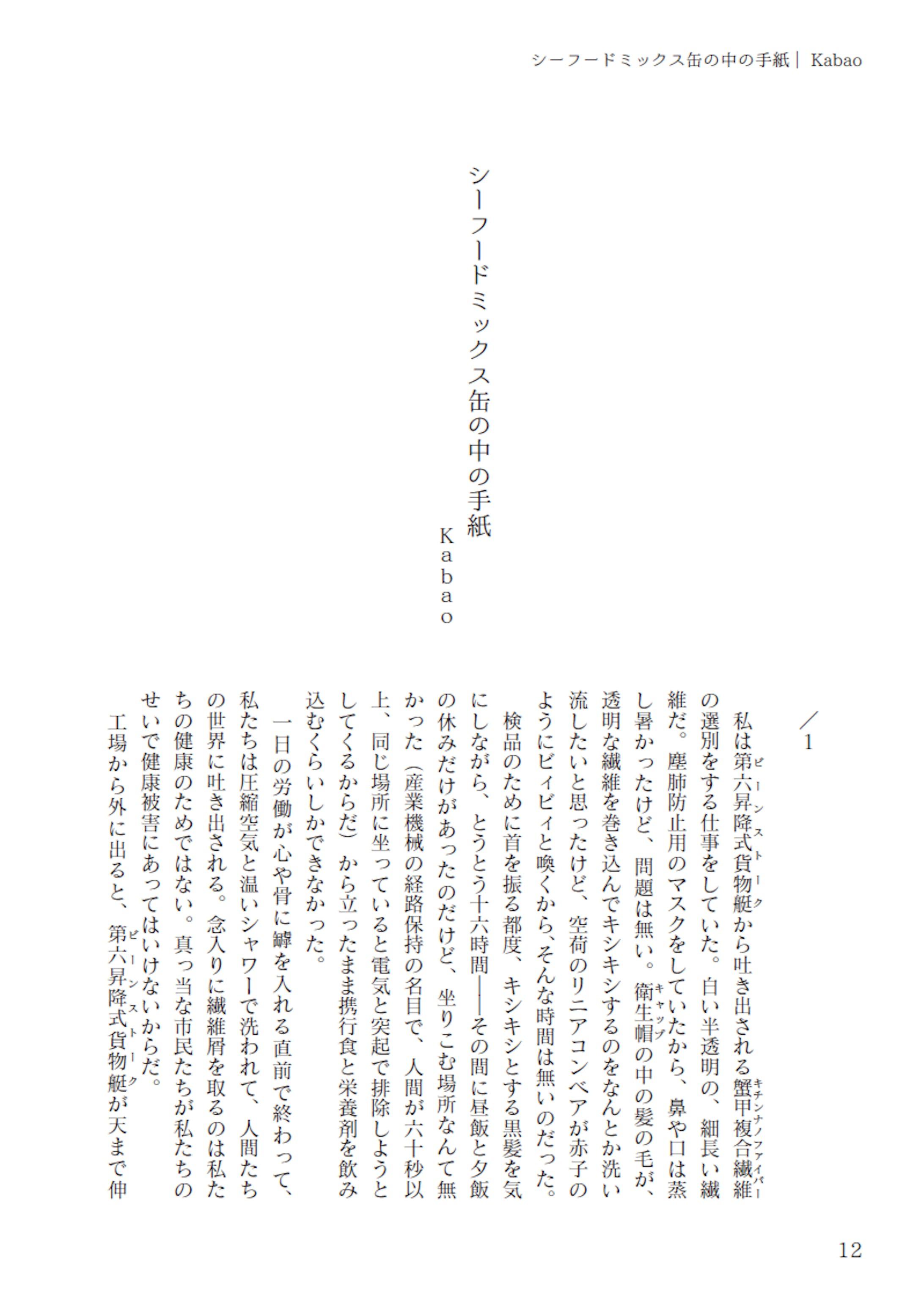 カニビル本-3