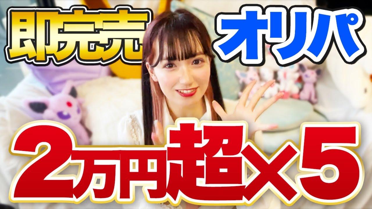【10万円高額オリパ】Twitterオリパ購入してみた!結果は…。【ポケカ】
