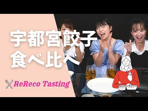YouTube ReReco Tasting