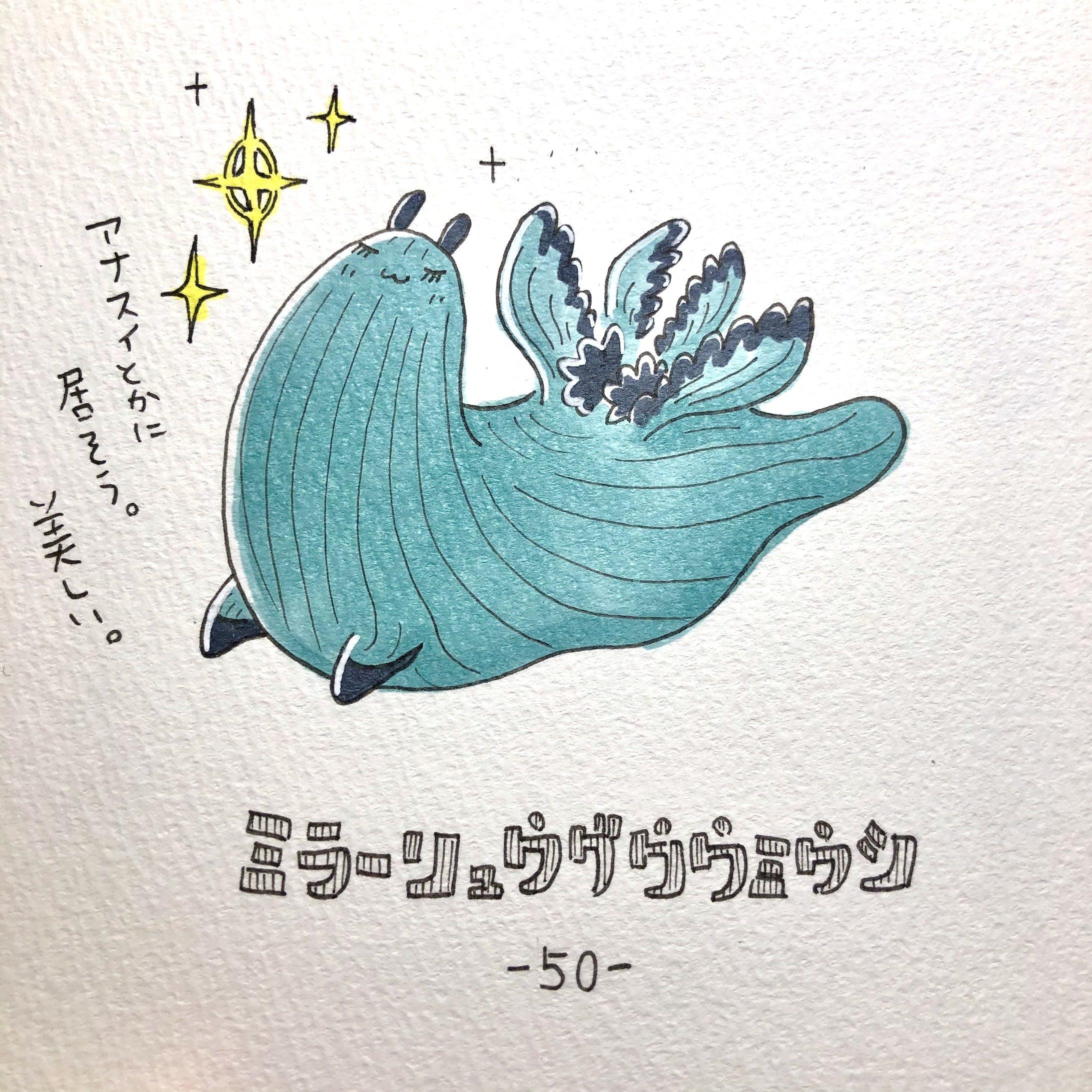 #毎日ゆるかわウミウシ(15〜60)-38