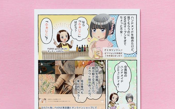 ふぁじこ紹介漫画