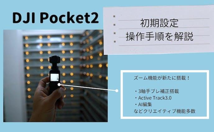 【SNS用画像】DJIPocket2