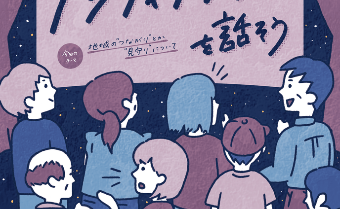 [ illustration / design ]フライヤーデザイン 04