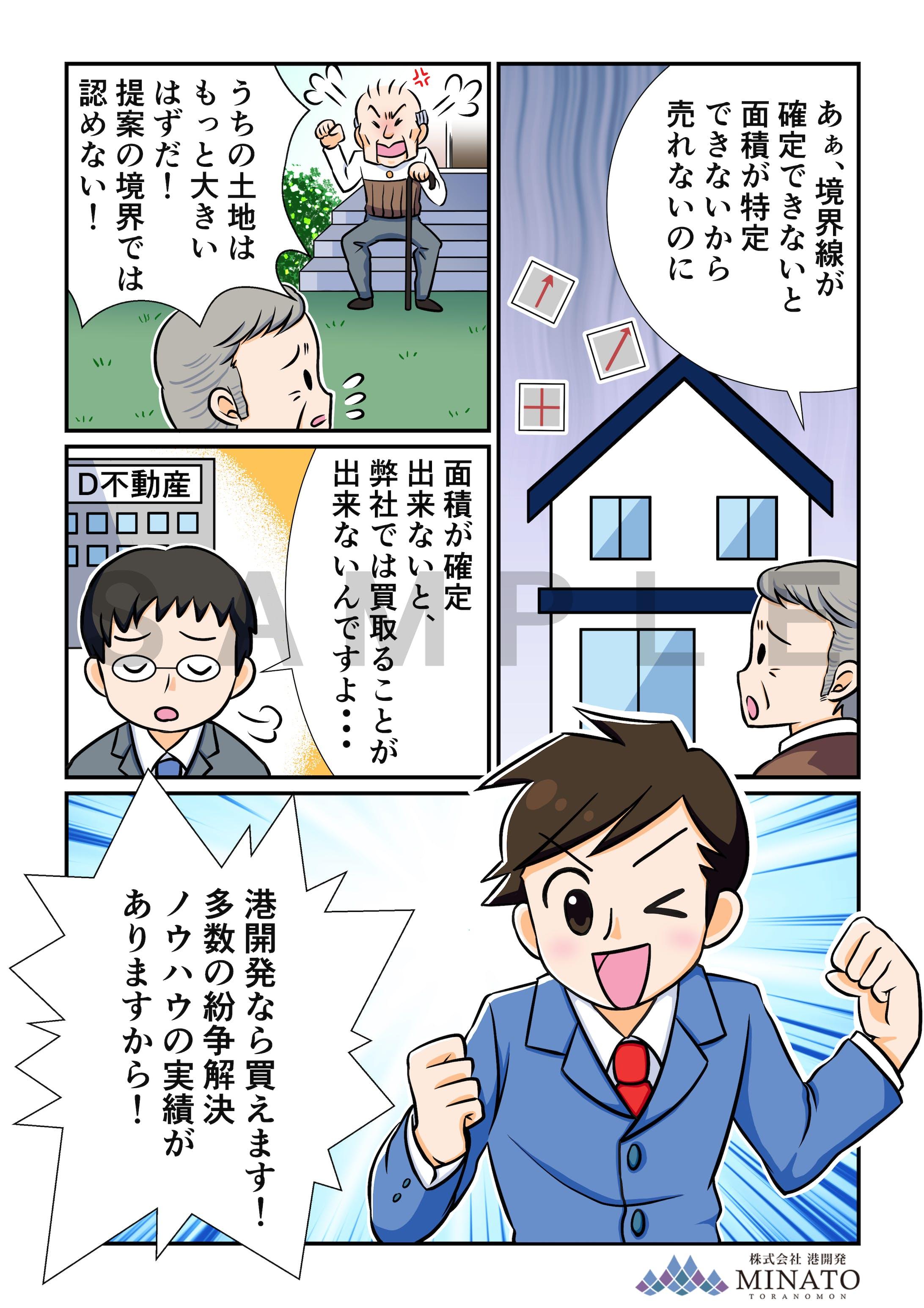 【漫画LP】-4