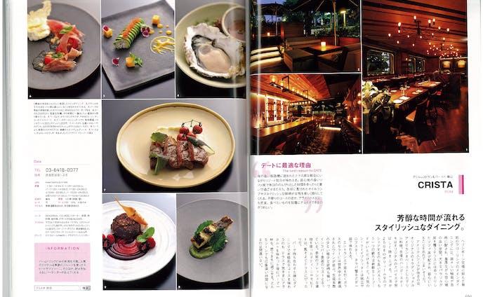 「東京大人の隠れ家」「東京至極のレストラン」