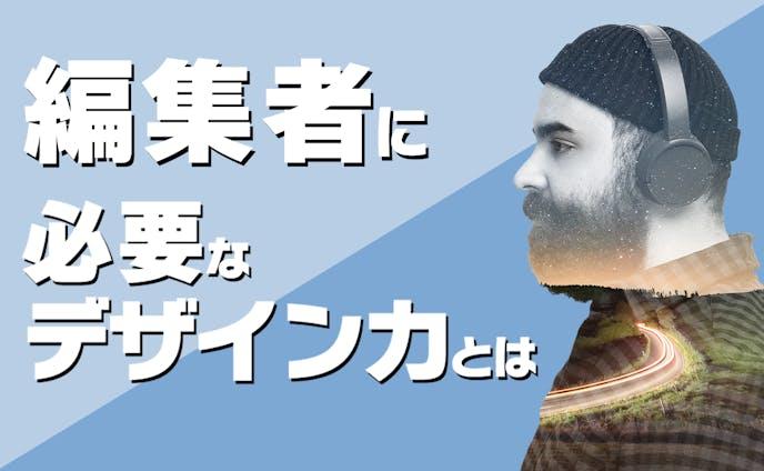 (サムネ)編集者とデザイン力?(sample)