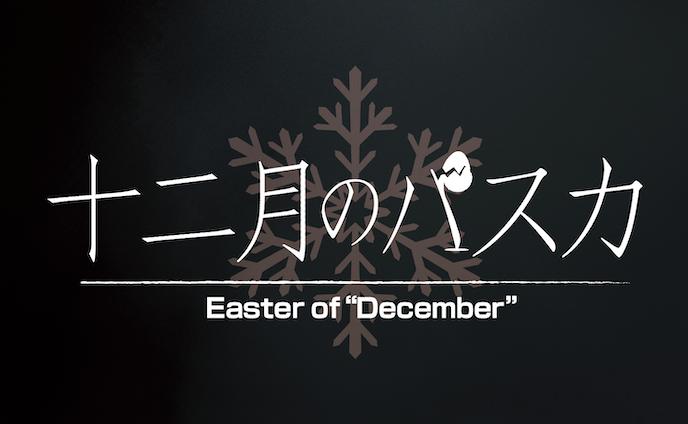 十二月のパスカ ロゴ