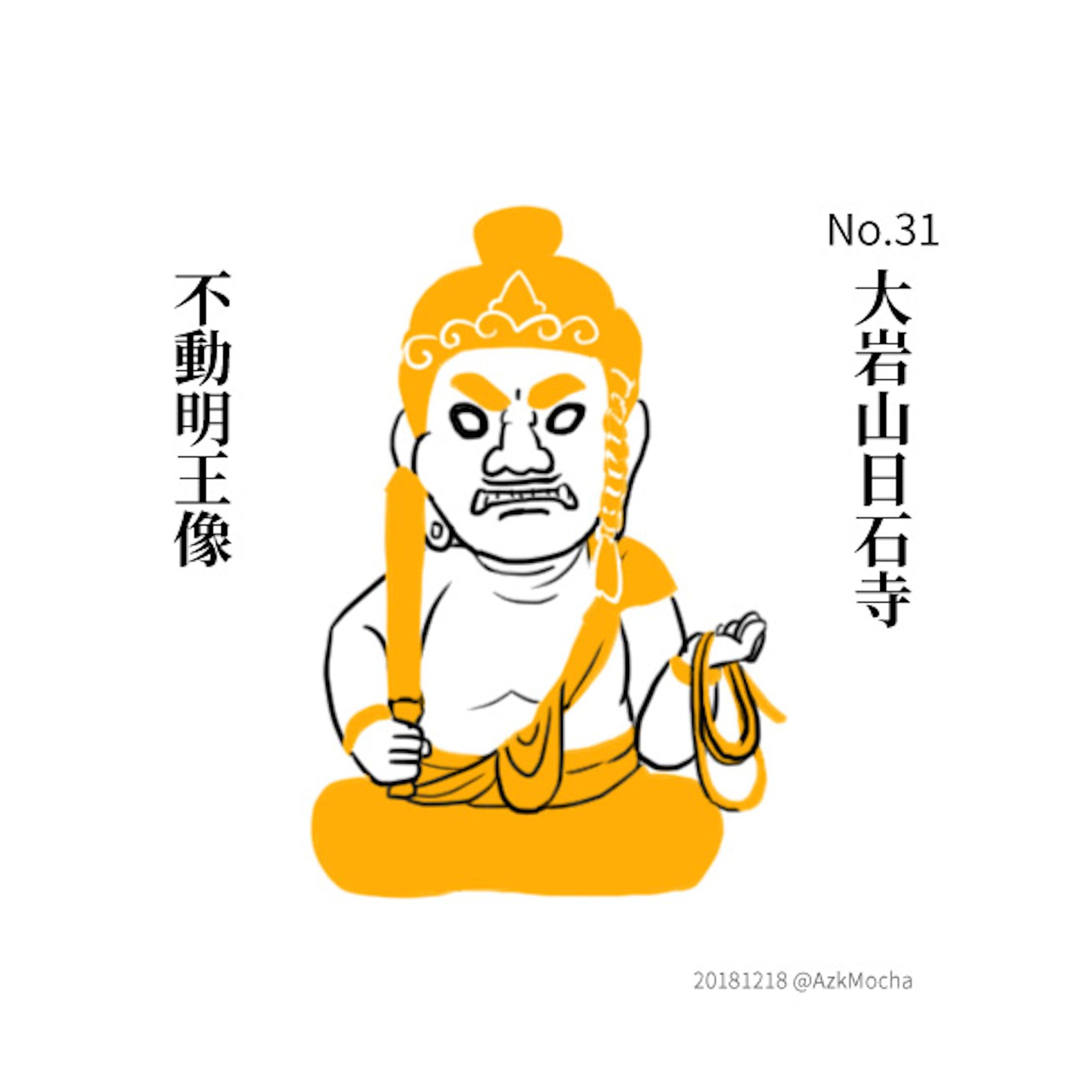 1日1仏像まとめ-5