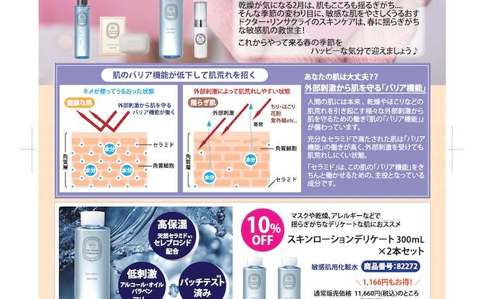 【サクライ通販】2021年2月春の揺らぎ肌対策キャンペーン 販促DM