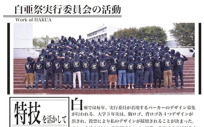 2017年 熊本県立大学大学祭「白亜祭」