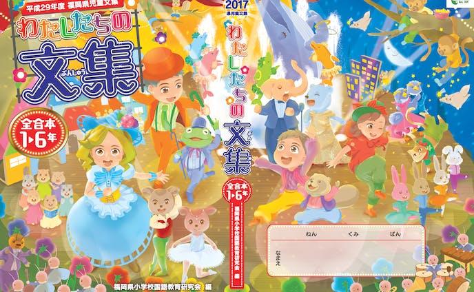 2017年度 福岡県児童文集表紙イラスト