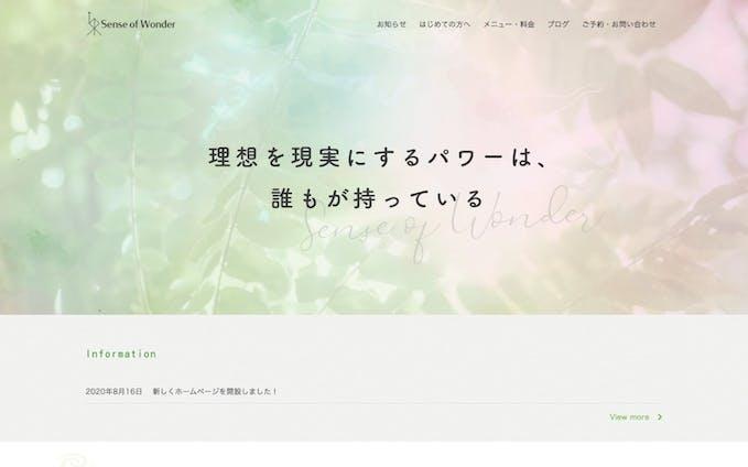センスオブワンダー様 ホームページ