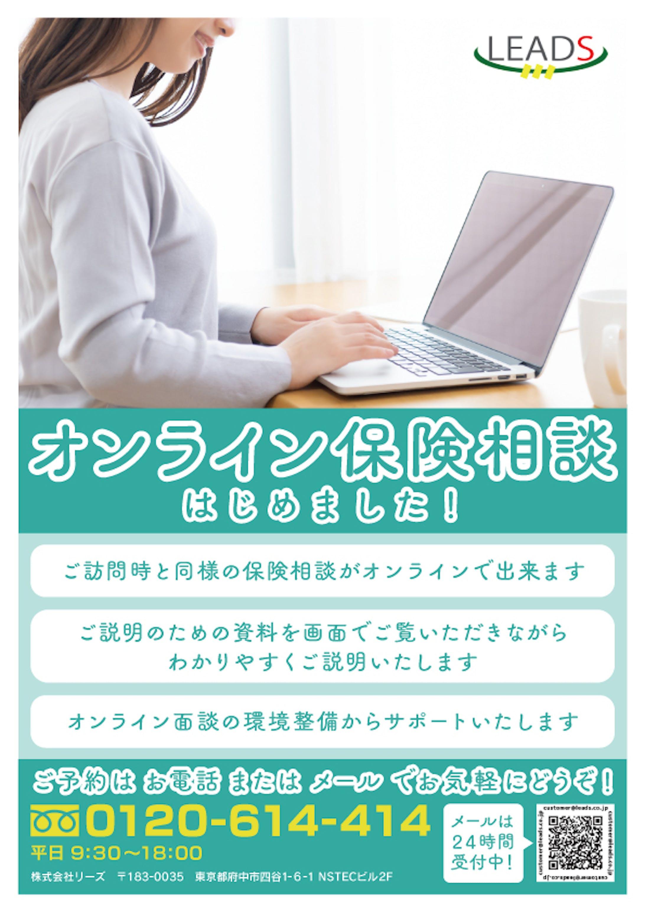保険の営業チラシ(株式会社リーズ様)-2