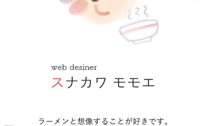 【 namecard 】イラスト(白)