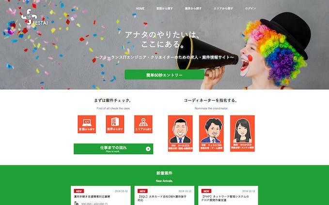 【aest】FESTA!webサイト