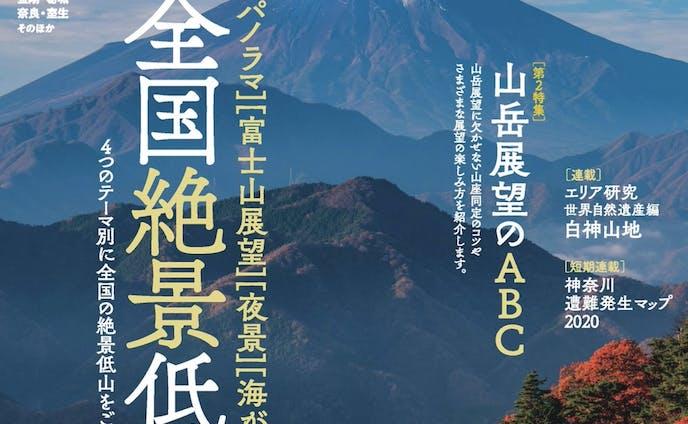 『山と渓谷』2021年11月号 全国絶景低山50