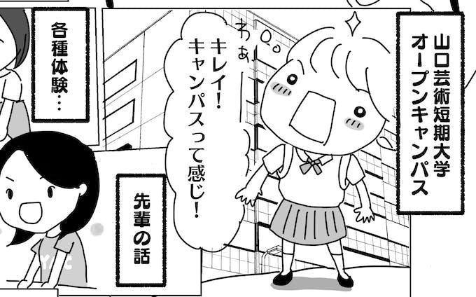 【モノクロ漫画】学生向けパンフレット