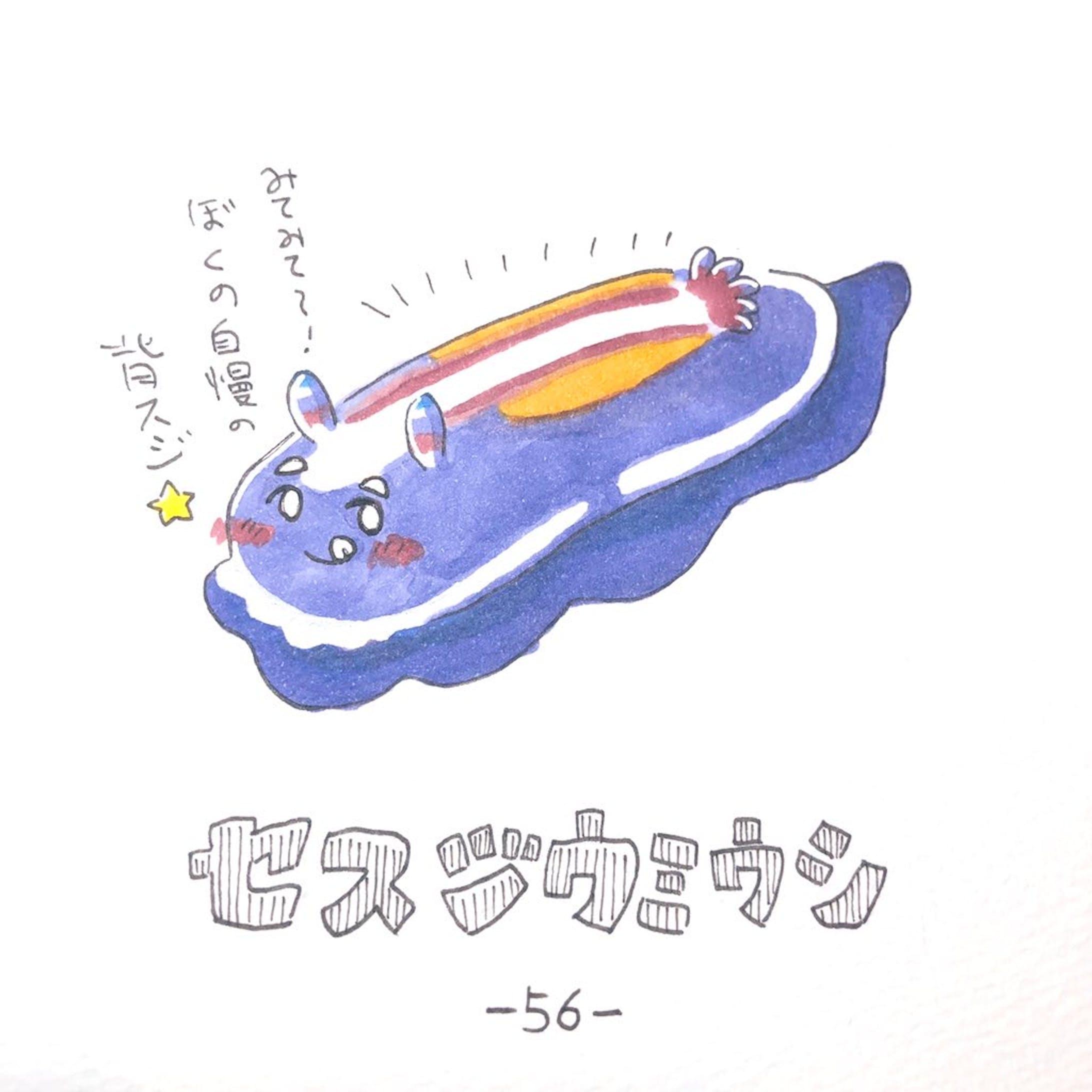 #毎日ゆるかわウミウシ(15〜60)-44