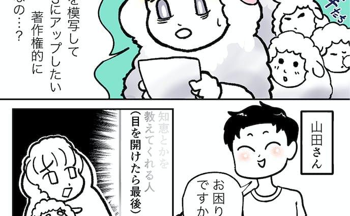 著作権 解説マンガ