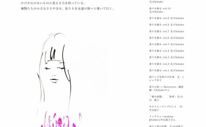 WEB magazine用 イラスト