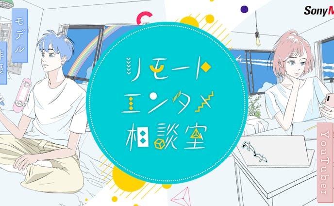 【バナーデザイン】ソニー・ミュージック リモートエンタメ相談室様