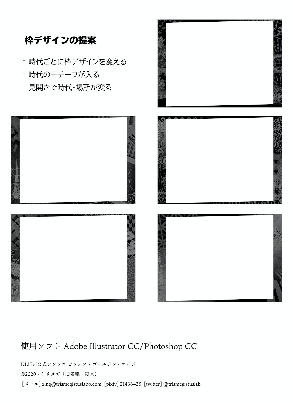 歴史系冊子 余白デザイン-3