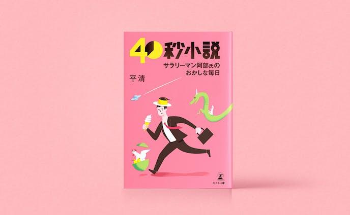 「40秒小説」カバーイラスト(幻冬舎)