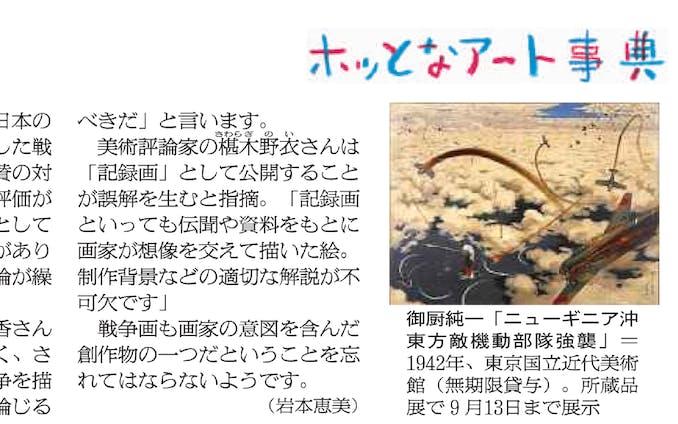 【朝日新聞】アートコラム「ホッとなアート事典」