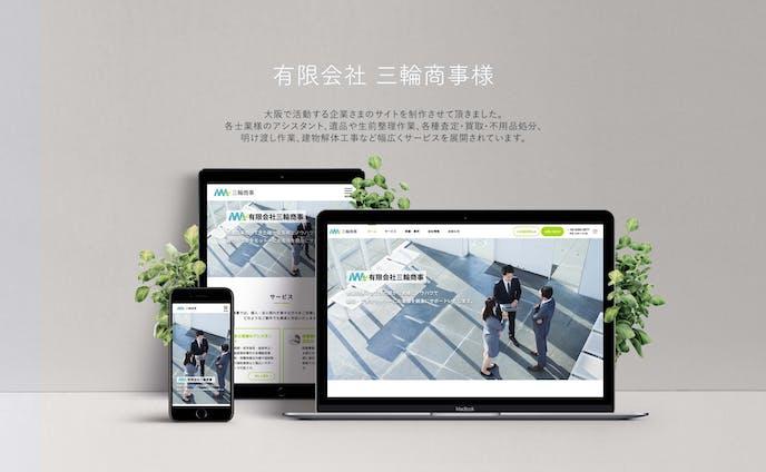 三輪商事様のWebサイト制作