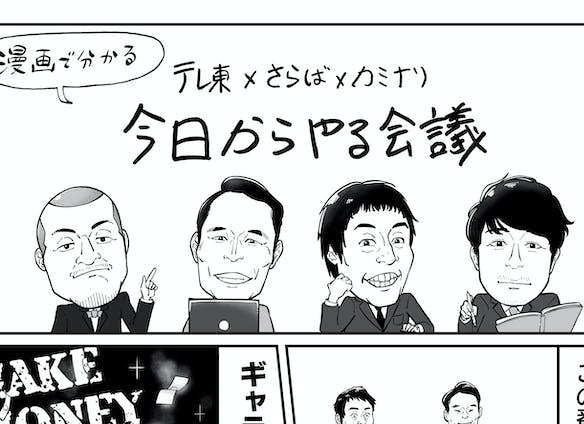 テレビ東京『今日からやる会議』漫画化