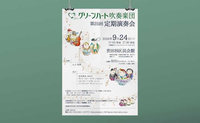 【イラスト】市民楽団演奏会ポスター