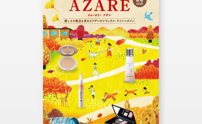 アザレ化粧品 季刊誌 表紙