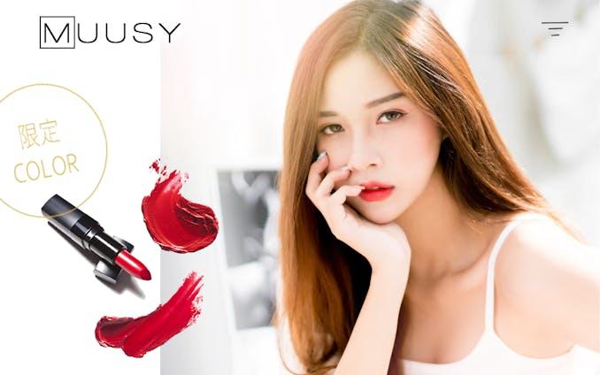 化粧品会社 MUUSY LP