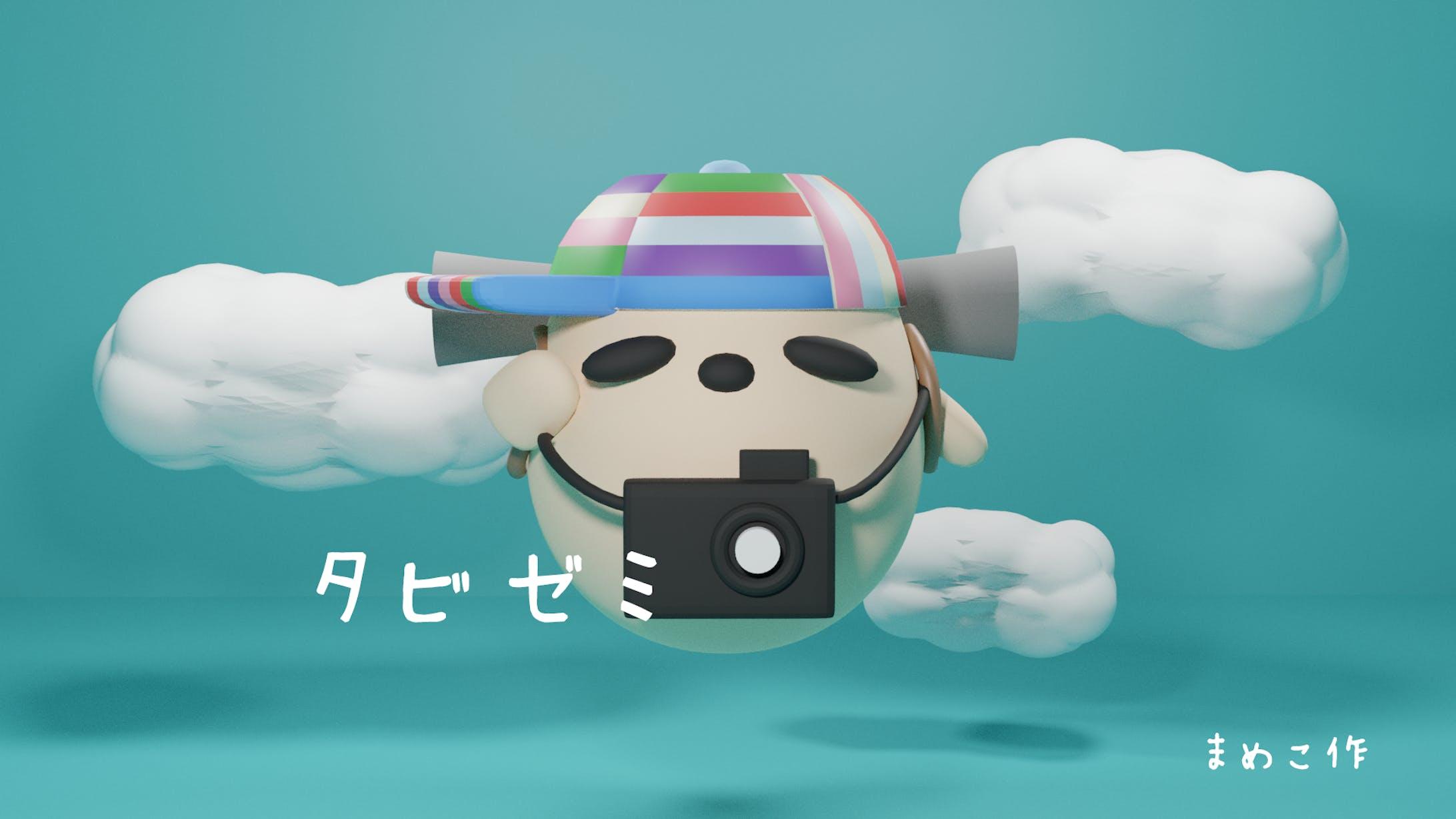 旅ゼミマスコットキャラクター『たびすけ』-1