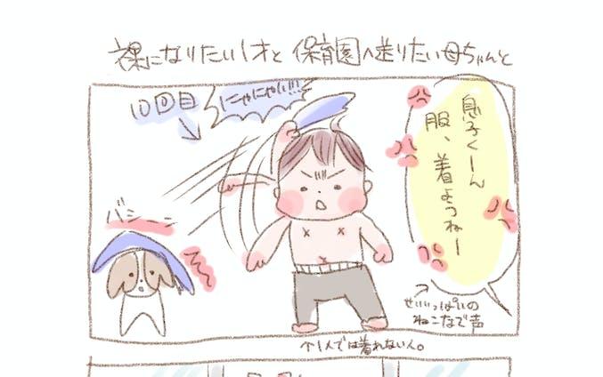 育児マンガ vol1 on Twitter