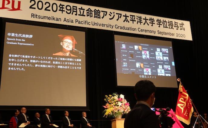 2020年9月18日 立命館アジア太平洋大学(APU)卒業式ライブ配信