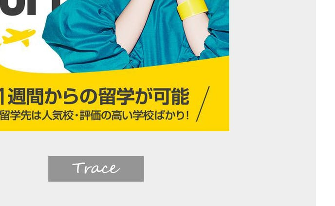 banner trace05