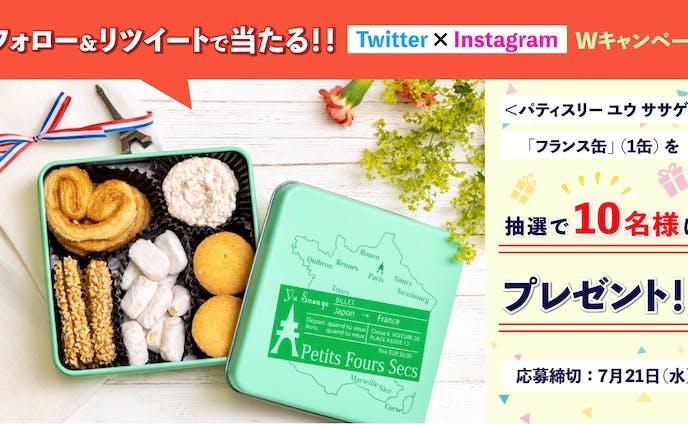 Twitterキャンペーン用バナー「てみやげフェア2021」