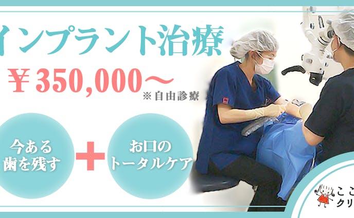 【バナー】こころ歯クリニック