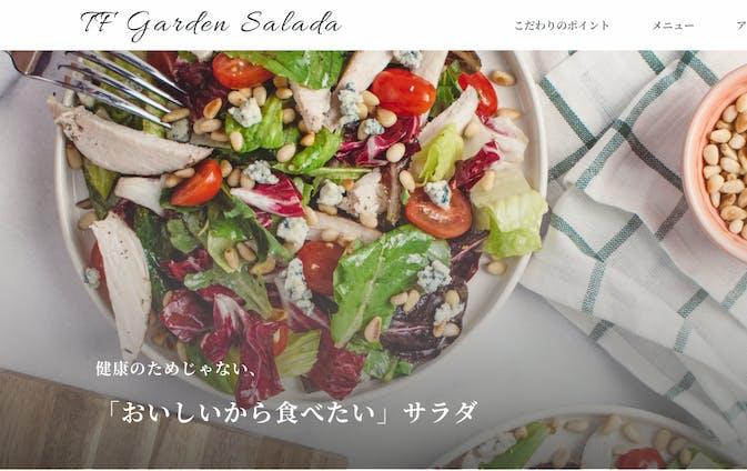 (デザイン)サラダ系レストラン
